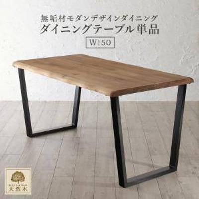 ダイニングテーブル おしゃれ 安い 北欧 食卓 テーブル 単品 モダン 会議 事務所 ( 机 幅150×80 ) 4人用 5人用 オーク 木製 無垢 西海岸