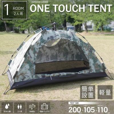 アウトドア 広々1人〜2人用 簡単設置 軽量ワンタッチ式 ドーム型 デジタル迷彩 ワンタッチ テント ソロテント キャンプレジャー 防水 TN-20