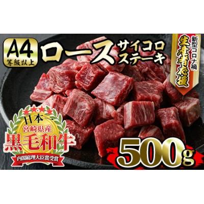 AR-AB11 <生産者応援企画>宮崎県産黒毛和牛!ロースサイコロステーキ(100g×5袋・計500g)美味しい牛肉をご家庭で