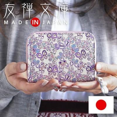 財布 レディース 二つ折り 本革 日本製 ラウンドファスナー 二つ折り財布 手描き 蝶柄 友禅文庫