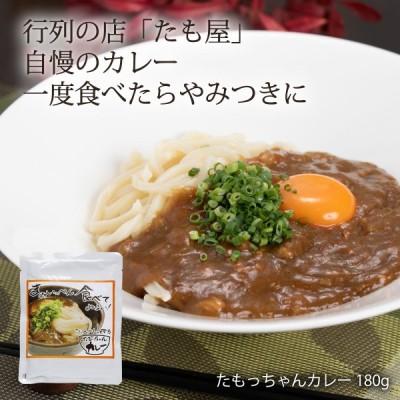 うどん 香川 讃岐 カレー [たも屋] たもっちゃんカレー 180g