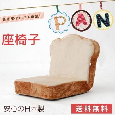 座椅子 食パン トースト メロンパン 日本製 お手頃 パンシリーズ おしゃれ 一人掛け かわいい リクライニング ローソファ 送料無料