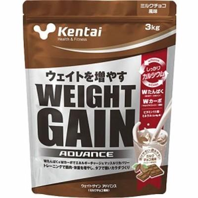 ケンタイ(kentai) ウェイトゲインアドバンス 3kg ミルクチョコ風味 K3320 【健康体力研究所 栄養補給 体重増加 増量 増強 トレーニング