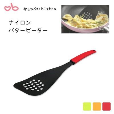 バター ビーター ナイロン製 サンクラフト おしゃべりビストロ / 日本製 OB グリーン オレンジ レッド ターナー フライ返し  /