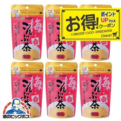 スマプレ会員 送料無料 伊藤園 梅こんぶ茶 顆粒 55g×6個(006) お急ぎ便 『FSH』
