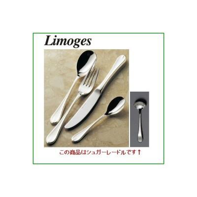 リモージュ 18-8 (銀メッキ付) EBM シュガーレードル /業務用/新品