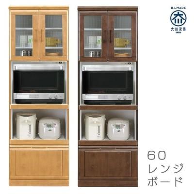 レンジボード 日本製 食器棚 幅60cm リビング収納 キッチンボード 木製収納 開き戸 2口コンセント スライドテーブル モイス付き 開梱設置