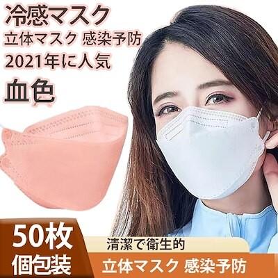 50枚 個包装 冷感マスク 血色マスク 立体マスク 感染予防