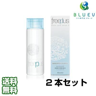 Kanebo freeplus フリープラス モイストケアローション2(しっとりタイプ)130ml ×2本セット