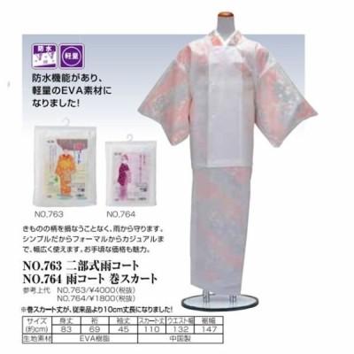 あづま姿 雨コート レインコート 二部式 上下セット 和装 着物 No.763