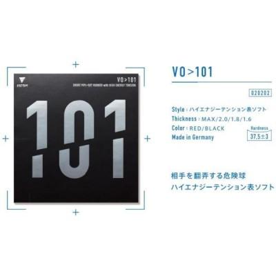 ビクタス 卓球ラバー VO>101 ハイエナジーテンション表ソフト レッド 020202-0040 <2019CON>