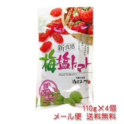 梅塩トマト110g×4個(沖縄の海塩 ぬちまーす・国産紀州梅使用)メール便送料無料(ドライトマト)
