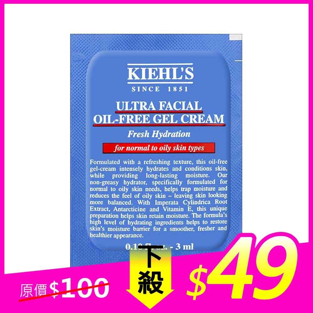 Kiehl's 契爾氏 冰河醣蛋白無油清爽凝凍 3ml