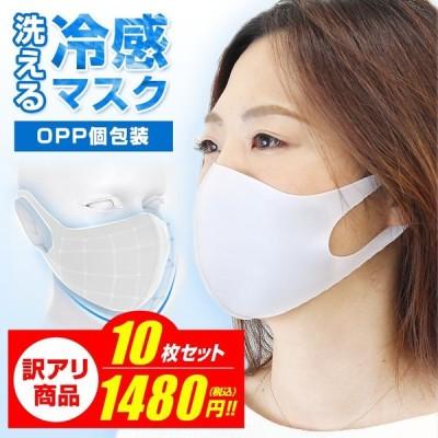 【今だけ!15枚セット】マスク 立体マスク 冷感マスク 15枚セット 洗える 通気性 黒 白 大人用 3D 繰り返し使える 伸縮性 8W25