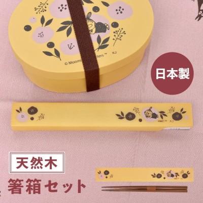 箸 箸箱 セット ミィ お弁当 おはし 18cm ミイ 日本製 はし箱 箸ケース 天然木 ハシ こども キッズ 子供用 キャラクター ランチグッズ カトラリー