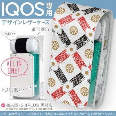 iQOS アイコス 専用 レザーケース 従来型 / 新型 2.4PLUS 両対応 「宅配便専用」 タバコ  カバー デザイン こいのぼり 節句 こどもの日 012945