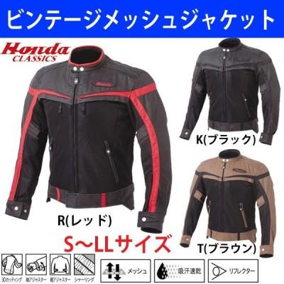 ヴィンテージメッシュジャケット / S・M・L・LLサイズ Honda(ホンダ) / 0SYEX-13M