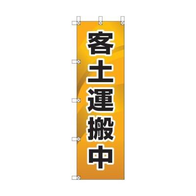 ユニット 桃太郎旗 客土運搬中 372-86