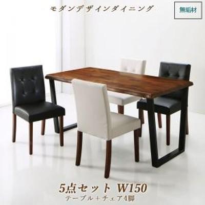 ダイニングテーブルセット 4人用 ウォールナット無垢材モダンデザインダイニング 5点セット テーブル+チェア4脚 W150
