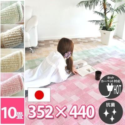 抗菌カーペット 10畳 リビング 敷き詰め 幾何学模様 可愛い ホットカーペット対応 カーペット バアル