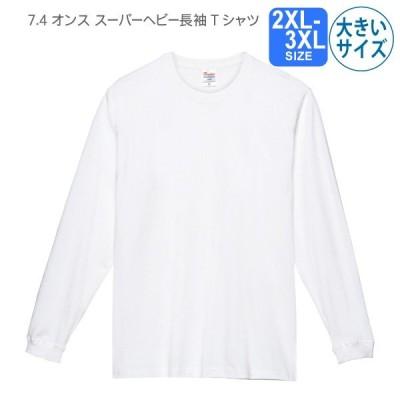 Printstar 7.4オンス スーパーヘビー長袖Tシャツ ホワイト 2XL〜3XL