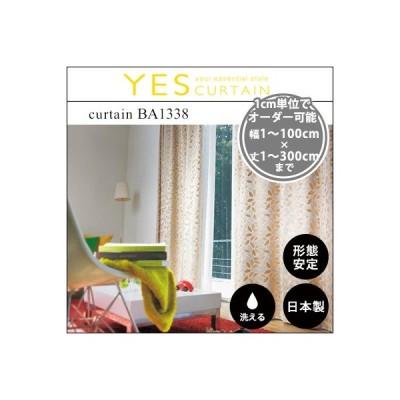 カーテン オーダーカーテン YESカーテン BA1338(約)幅1〜100×丈〜300cm[片開き] ウォッシャブル 日本製 洗える 国産 タッセル フック おしゃれ アスワン