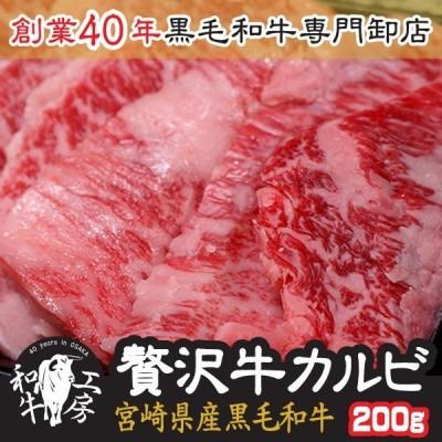 肉 宮崎県産 黒毛和牛 カルビ 200g お試し 個数限定 牛カルビ ともバラ 焼肉