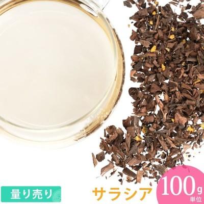 サラシア ( 100g単位 ハーブ量り売り ) (ポストお届け可/40)(2007h)