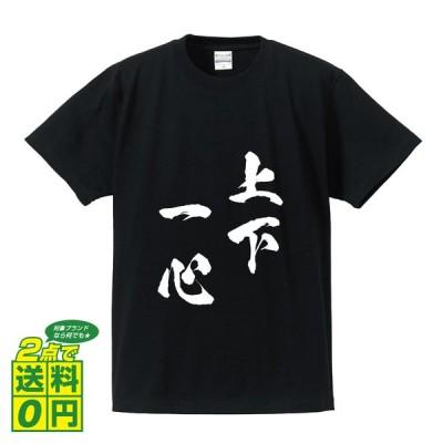 上下一心 (しょうかいっしん) オリジナル Tシャツ 書道家が書く プリント Tシャツ ( 四字熟語 ) メンズ レディース キッズ