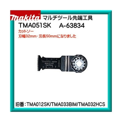 [クーポン有〜10/25] カットソー マキタ マルチツール 先端工具 TMA051SKA63834刃幅32mm・刃長50mm