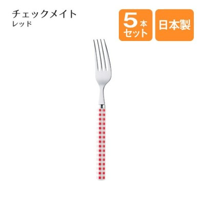 デザートフォーク チェックメイト レッド 5本セット(002368) キッチン、台所用品