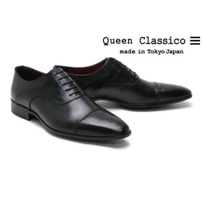クインクラシコ / QueenClassico メンズ ドレスシューズ 26020bkbk サドルストレートチップ(キャップトゥ) ブラックブラック 国産(日本製)