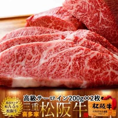 松阪牛 ギフト ステーキ 極上サーロイン200g×2枚[特選A5]サーロインステーキ 三重県産 高級 和牛 ブランド 牛肉 通販 人気