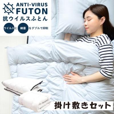 抗菌布団セット 抗ウイルスふとん 抗ウイルス寝具 日本製 抗菌寝具 シキボウ フルテクト 抗ウイルス加工 抗菌防臭 制菌 ふとんファクトリー