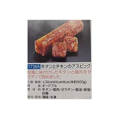 牛タン と チキン の アスピック 1本 約900g(L30×W6×H6cm) テリーヌ 解凍後お好みの大きさにカットしてお召し上がり下さい