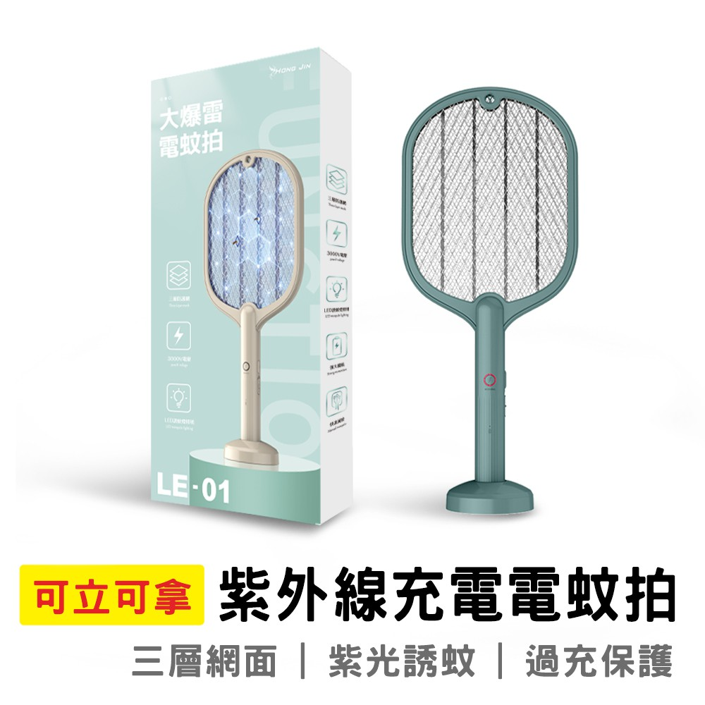 宏晉 HongJin LE-01 可充電的兩用電蚊拍 滅蚊燈+電蚊拍兩用設計 USB充電 送立架