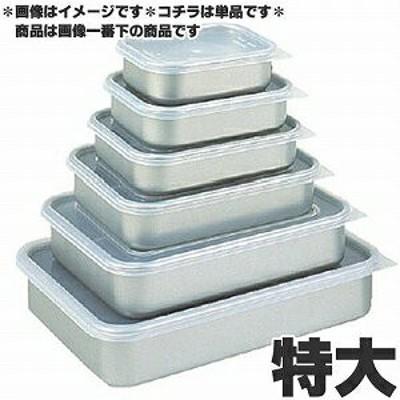 アカオ 硬質アルミ シール容器 クイッキー 浅型 特大