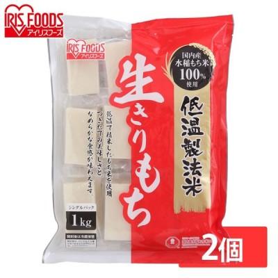 (2個セット)餅 切り餅 正月 切りもち お餅 生きりもち お正月 アイリスオーヤマ まとめ買い 低温製法米の生きりもち 個包装 シングルパック 1kg