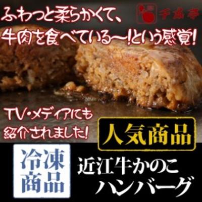 冷凍 牛肉 国産 和牛 近江牛 「かのこ ハンバーグ」                                  肉 にく 牛