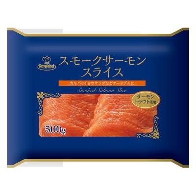 (地域限定送料無料)業務用  (単品) ロイヤルシェフ スモークサーモンスライス(サーモントラウト) 冷凍 500g 1袋(冷凍)(295333000sk)