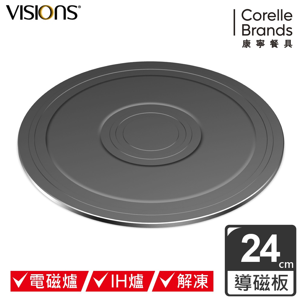 【康寧 VISIONS 】多功能導磁盤 24CM (二款可選)