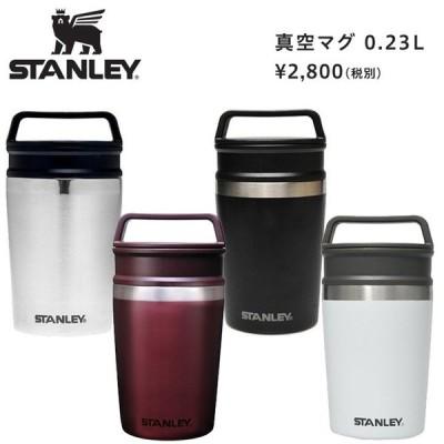 スタンレー 真空マグ 0.23L コンビニのホットコーヒーSサイズが入ります! ワインレッドはなくなり次第、終了