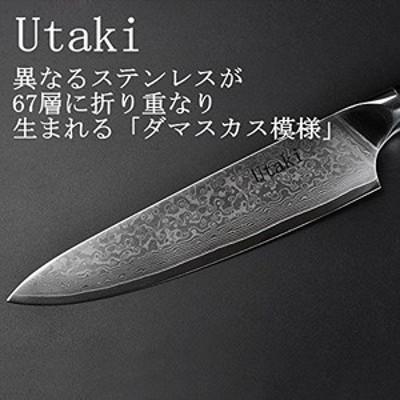 utaki 牛刀包丁 包丁 ダマスカス 67層 v金10号 200mm オシャレな手に馴染む丸みを帯びたアーチ型のハンドル