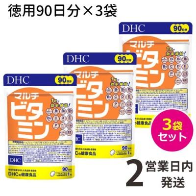 マルチビタミン DHC 3袋(90日分×3) 徳用90日分 3袋 サプリ サプリメント DHC ビタミン マルチビタミン 3袋 90日分 送料無料 【ゆうパケット2】