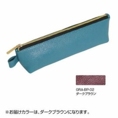 【送料無料】本革ボートペンケース ダークブラウン GRA-BP-02【生活雑貨館】