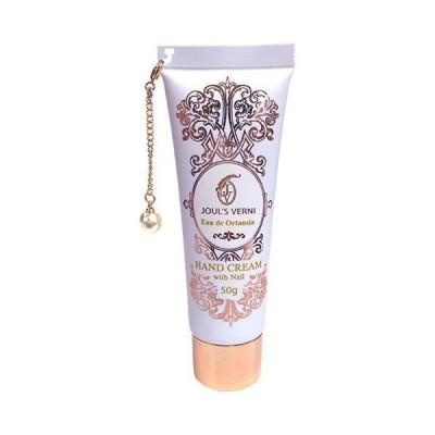 ジュールベルニ フレグランスハンドクリーム ウィズネイル オーデ オルタンシアの香り 50G