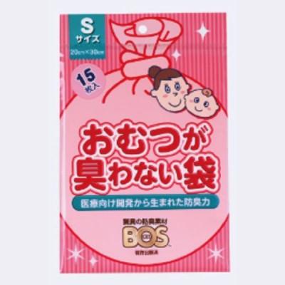BOSベビー用(Sサイズ15枚入) おむつ 臭い ベビー 赤ちゃん 子供 臭わない 処理 快適 簡単 安心 サイズ たくさん コンパクト ピンク 安心 かわいい クリロン化