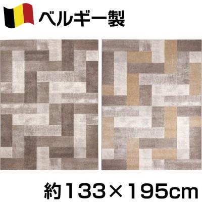 ベルギー製 幾何学柄 ウィルトン 織 カーペット 約133×195cm ピトラ モダンシリーズ ラグ 絨毯