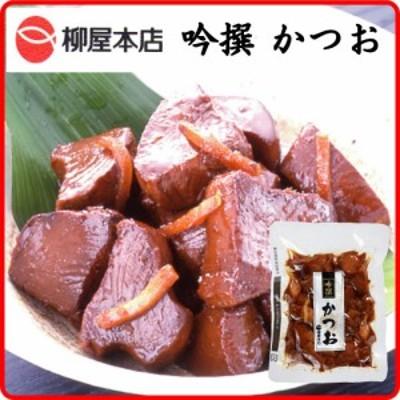 佃煮 柳屋本店 吟撰 かつお 佃煮 (130g) 1袋 キャッシュレス 還元 お中元 ギフト