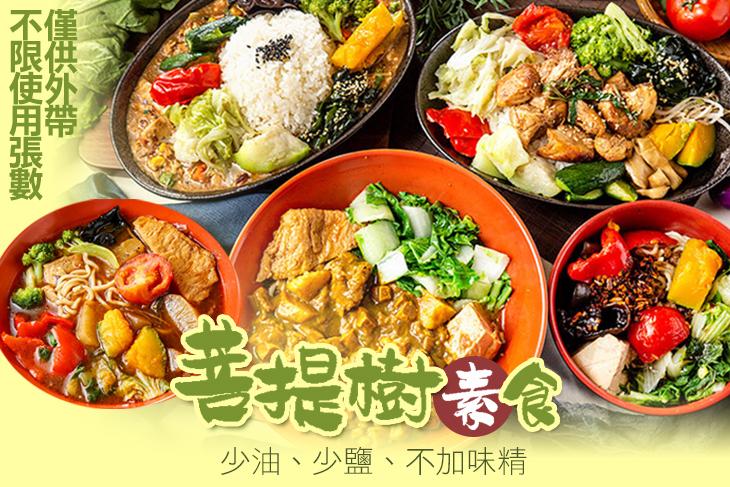 【台北】菩提樹素食 #GOMAJI吃喝玩樂券#電子票券#美食餐飲